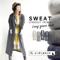 ガウンコート/スウェット素材の ロングコート。たっぷりの杢感と 柔らかな肌触り。レディース アウター...