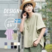 Tシャツ / ロールアップデザインのボリューミーな袖。オーバーサイズの半袖カットソー。レディース ト...