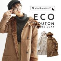 コート / モコモコ可愛く、オトナっぽさも。フード付き あたたかムートン素材の ロングコート 。 レ...