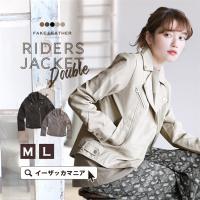 ライダースジャケット / M L 2サイズ 王道のデザイン、柔らかフェイクレザーのライダースジャンパ...