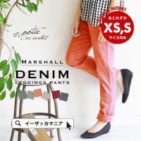 デニム レギンス(旧モデル)XS/S/M/L/LL スキニーパンツをもっと楽に心地よく デニムパンツ...