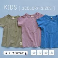 キッズ Tシャツ 3つのモチーフから選べる アップリケ付きの 子供用Tシャツ。男の子 にも 女の子 ...