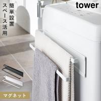干す場所に困るバスタオルやバスマットなどを洗濯機横に収納  洗濯機の側面や正面の平らな所に、強力マグ...