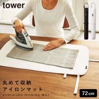 簡単に丸めて収納できるアイロンマット『tower』  使い方は簡単!さっと広げてアイロンマットに早変...