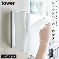片手で切れる!キッチンペーパーホルダー  冷蔵庫側面などスチール壁面を利用して、キッチンペーパーを収...