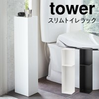 トイレブラシやトイレ用洗剤など掃除用具からトイレットロールペーパーなどを隠して一括収納  スチール製...