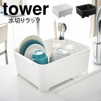 水切りラックとしても洗い桶としても使えるセットです。 食器の水が直接シンクへ!漬け置きも可能です。 ...