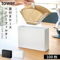 収納場所に困るコーヒーペーパーフィルターをスマートに清潔に収納できるケースです。 収納部底面に穴が空...