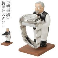 バラエティ豊かなキャラクターの腕時計スタンドシリーズ。  重量があるので安定感があるウォッチスタンド...