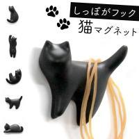 愛らしい猫のしぐさをモチーフにしました。  しっぽはフック状になっているので輪ゴムやマスキングテープ...