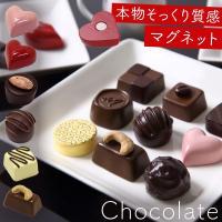 まるで本物みたいなチョコマグネット  世界中で愛される「ファクトリーアルル」より、本物のチョコレート...