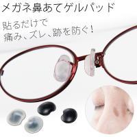 ぷにぷにゲルパッドがメガネの鼻あての痛み、ズレ、跡を予防!  お使いのメガネの鼻あてに貼るだけでお悩...