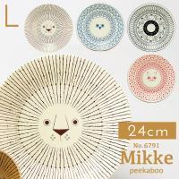 プレート 平皿 ミッケ Mikke プレートL 6791 北欧 ギフト プレゼント 贈り物