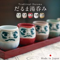 湯呑 湯呑み 湯のみ 縁起物 日本製 だるま 寿司湯呑 ギフト プレゼント 贈り物  記念品