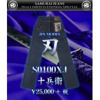 S0100XJ-刃十兵衛モデル-SAMURAIJEANS-サムライジーンズデニムジーンズ