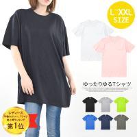 さらっとした薄手の半袖Tシャツカットソー! 普段使いはもちろんルームウェアとしても快適★  ※濃いイ...