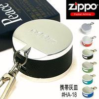■■ZIPPO携帯灰皿の「廃番」セール品/在庫限り。   円筒型の本体中央部がスライドするタイプ。 ...