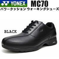 YONEX(ヨネックス)MC70 パワークッション メンズウォーキングシューズ。一般的な鉄製シャンク...