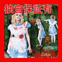 返品可 レビューで次回2000円オフ 直送 〔コスプレ〕ZOMBIE COLLECTION Zombie Classical Alice(ゾンビアリス) ホビー・エトセトラ コスプレ ハロウィン その他