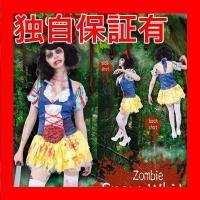 返品可 レビューで次回2000円オフ 直送 〔コスプレ〕ZOMBIE COLLECTION Zombie Snow White (ゾンビ白雪姫) ホビー・エトセトラ コスプレ ハロウィン その他のハ