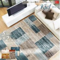 【※代引不可】カーペット 絨毯 ウィルトン織り カーペット 『キエフ RUG』  約80×140cm...