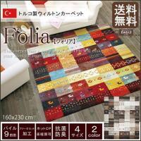 【※代引不可】カーペット 絨毯  ウィルトン織りカーペット ギャベ柄 『フォリア』 160×230c...