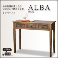 【コンソールテーブル ALBA アルバ】  ■サイズ(cm) 幅100cm×奥行33cm×高さ74c...