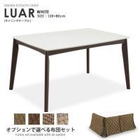 ダイニングこたつテーブル こたつ  / ダイニングこたつテーブル LUAR  ルアール 120×80cm ホワイト ハイタイプ