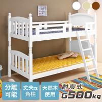 2段ベッド 二段ベッド 『 RUSCAL ラスカル 』 上下分けて使用 別々に出来る 上下分離 シン...
