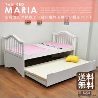 ベッド 親子ベッド ツインベッド MARIA マリア 2段ベッド  ■サイズ(cm) 幅106cm×...