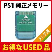 PlayStation専用ソニー純正メモリーカード アイランド・ブルー(プレステ1・PS1・PSone用)