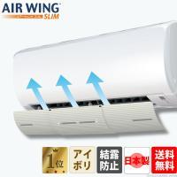 エアコンの吹き出し口に合わせて幅54cm〜70cmまで長さ調節が可能! 本体のスリットおよび波状板構...