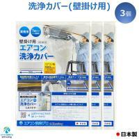 壁掛用 エアコン洗浄カバー KB-8016 クリーニングシート(3個入り)