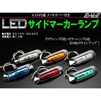 12V/24V SMD 4連LED クロムメッキ小型マーカーランプ  動作電圧10-30V対応のコン...