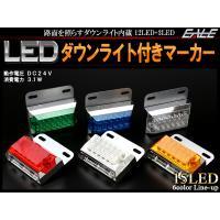 12LED+3LED ダウンライト付き 角型マーカーランプ  ダウンライトには路面までしっかり届く高...