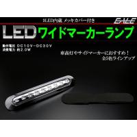 12V/24V 9連LED ワイドマーカーランプ  動作電圧10-30V対応のワイドタイプのマーカー...
