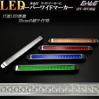 17LED スーパーワイドマーカー  全長35cmの超ワイドボディに高輝度LEDを17連搭載。  動...