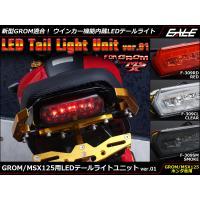 【LEDテールライトユニット ver.01】  強い光を放つLEDを採用し、後方からの視認性を向上...