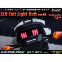【GROM/MSX125(JC61)用】  LEDテールライトユニット ver.02  黒いボディ...