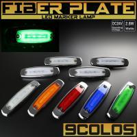 ファイバープレート内蔵 LED スリム マーカーランプ  レンズ内部にファイバープレートを設け、点灯...