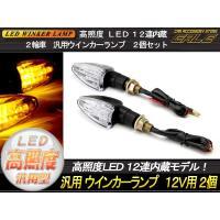 汎用 2輪用 LEDウインカー 2個セット  高照度LEDを12連内蔵の汎用ウインカーランプ  万が...