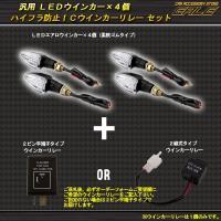 汎用 LEDウインカー 4個+ハイフラ防止リレー   高照度LEDを12連内蔵の汎用ウインカーランプ...