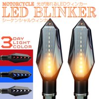 LED シーケンシャル ウインカー 流れるウィンカー デイライト マーカーランプ 3色 バイク 汎用 2個セット F-504