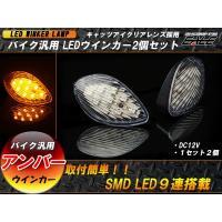 バイク汎用 LEDサイドウインカー2個セット  高輝度SMD LEDを9連搭載!!  カウルに両面テ...