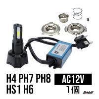 【交流対応】 バイク用 LEDヘッドライトキット  Hiビーム40W、Loビーム20Wの消費電力であ...