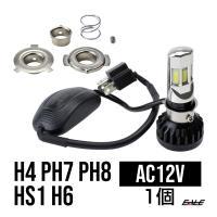 【交流対応】 バイク用 LEDヘッドライトキット  Hiビーム35W、Loビーム20Wの消費電力であ...