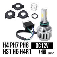 LEDヘッドライト バルブ 3000lm 3000K H4/PH7/PH8/HS1/H4R1/H6対応 Hi/Lo切替 イエロー(電球色)3面発光 H-68