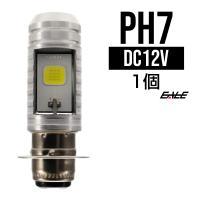バイク用 COB LED ヘッドライト PH7 Hi Lo 2面 ホワイト発光 7000K 12V LEDバルブ H-84