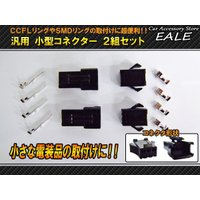 電装品の接続に 汎用 小型コネクター2組セット   LED製品等の細い配線では、市販のギボシがうまく...