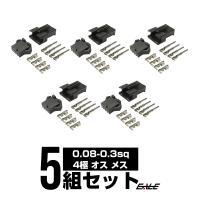 細線用 4極小型汎用コネクター   LED製品や小さな電装品の取付けに便利な小型のコネクターセットで...